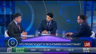 Круглый стол Что происходит в экономике Казахстана