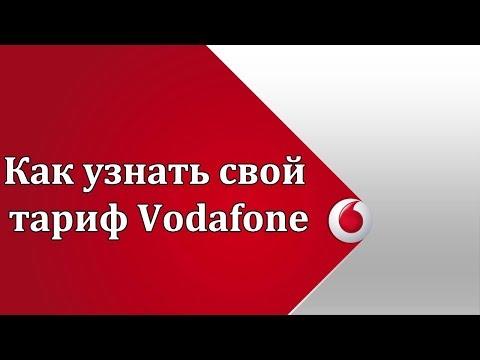 Как проверить тариф на водафоне украина