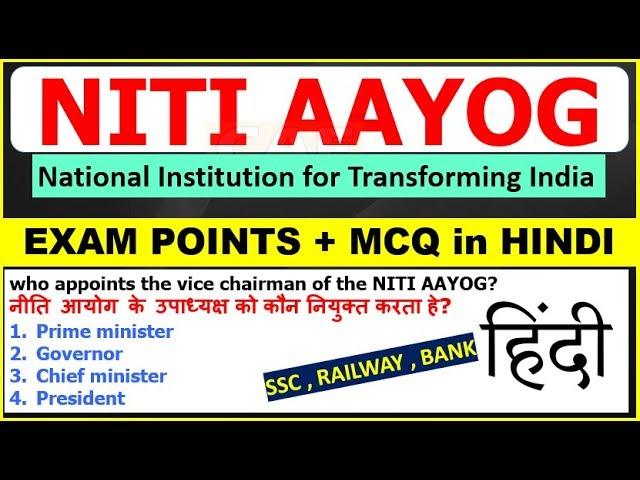 NITI AAYOG(National Institution for Transforming India) EXAM BASED POINTS  + MCQ in HINDI