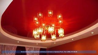 Натяжные потолки | Кривой Рог(Натяжные потолки Кривой Рог Фото, видео, цены и отзывы на сайте: http://potolki.dp.ua/, 2014-10-02T18:36:12.000Z)