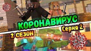 КОРОНАВИРУС 2 СЕЗОН Майнкрафт сериал Зомби Апокалипсис Серия 2