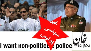 PM Imran Khan want no interference in police, politicize police