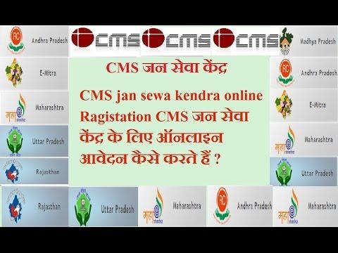 CMS jan sewa kendra online Ragistation CMS जन सेवा केंद्र के लिए ऑनलाइन आवेदन कैसे करते हैं ?
