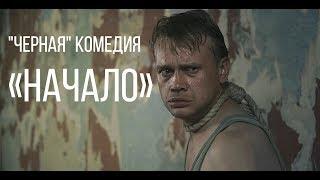 Начало, реж. Владимир Царенко | короткометражный фильм, 2016