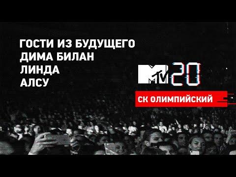 MTV 20: Volume 2 / Гости из будущего, Дима Билан, Линда, Алсу
