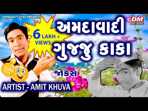 Gujarati Comedy Latest Funny Video - Amit Khuva - Amdavadi Gujju Kaka - Gujarati Jokes