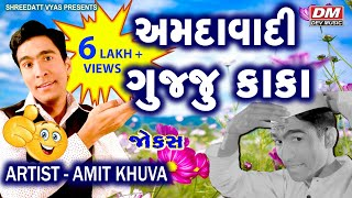 Amdavadi  Gujju  Kaka - new comedy - amit khuva - new gujarati bumper jokes - shreedatt vyas