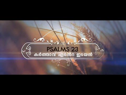 SANGEERTHANANGAL (PSALM) 23