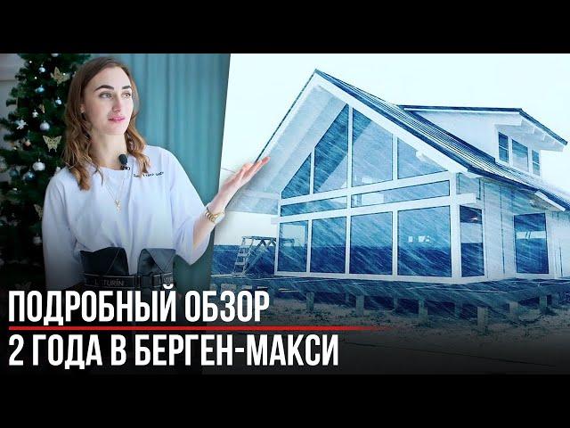 Берген Макси. Полный отзыв заказчика Фахверк Домогацкого.