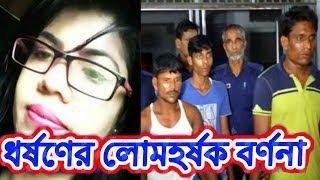 NEW NEWS Today নারী ধর্ষণ   বাংলাদেশের নোয়াখালী নারী ধর্ষণ   Noakhali woman rape of Bangladesh  