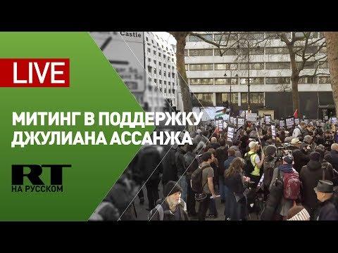 Митинг в поддержку Джулиана Ассанжа в Лондоне — LIVE