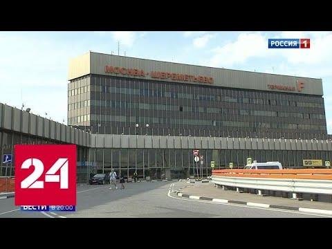 Шереметьево встречает 60-летний юбилей третьей взлетной полосой - Россия 24