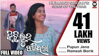 Download lagu Kichi Luha Jharithila | Human Sagar New Song | Ankit, Niharika, Mausam | Pupun Jena | SkyTouch Music