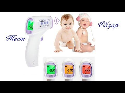 HTD-8808 инфракрасный термометр (пирометр) для детей из GearBest