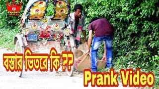 New Bangla Prank Video | বস্তার ভিতরে কি?? | Tangail Boyzz