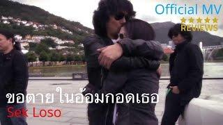 ขอตายในอ้อมกอดเธอ - เสก โลโซ「Official MV」