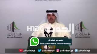 تصريح مبارك الحجرف حول عودة سعد العجمي وحقيقة الوفد الامني