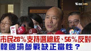 【完整版下集】高雄市民28%支持選韓國瑜總統、56%反對!參戰2020缺正當性?少康戰情室 20190221