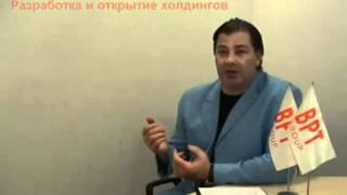 Процедура открытия оффшорной компании(, 2010-12-27T12:33:51.000Z)