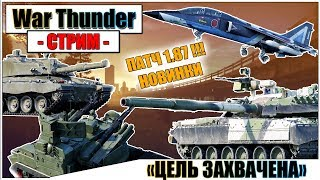 "War Thunder - ОБНОВЛЕНИЕ 1.87 ""ЦЕЛЬ ЗАХВАЧЕНА"" НОВИНКИ | Паша Фриман🔴"