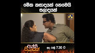 Agni Piyapath Episode 94 TRAILER|| අග්නි පියාපත්  ||  17th December 2020 Thumbnail