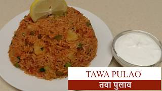 Street Style Tawa Pulao Recipe | तवा पुलाव  |  Mumbai Street Food Recipe | Eng. & Hindi Subs.