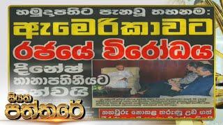 Siyatha Paththare | 17.02.2020 | @Siyatha TV Thumbnail