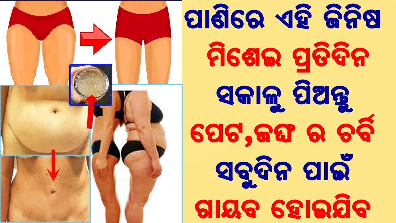 Loss Belly Fat, Thai Fat Permanently   Belly Fat Loss Drink   Magical Drink For Weigh Loss