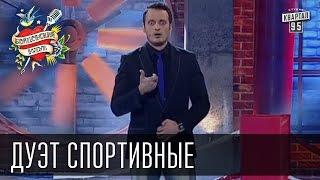 Бойцовский клуб 6 сезон выпуск 8й от 15-го февраля 2013г - Дуэт Спортивные