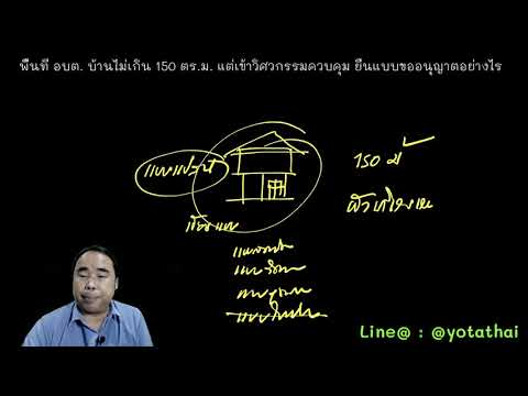 พื้นที่ อบต. บ้านไม่เกิน 150 ตร.ม. แต่เข้าวิศวกรรมควบคุม ยื่นแบบขออนุญาตอย่างไร