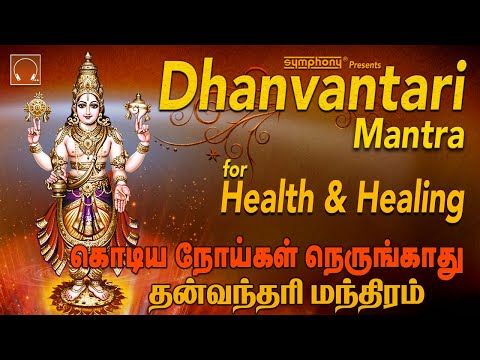 Video - https://youtu.be/Avy0m71_gR8         Dhanvanthri Mantra Chants         Lisen daily morning 5am and evening 5pm. it will kill all germs and virus.