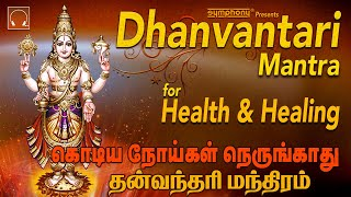 Dhanvantari Mantra Chants | Powerful mantra for Healing | Meditation