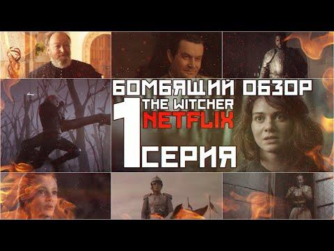 Ведьмак 2019. Бомбящий обзор первой серии. Netflix за что ты так с нами?