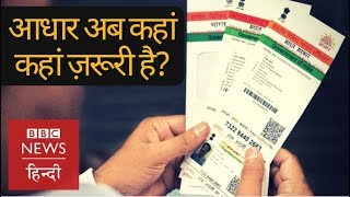 Aadhar Card: What Supreme Court said and Where it is Mandatory now?  (BBC Hindi)
