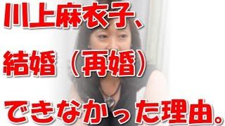 【新事実】川上麻衣子、結婚(再婚)できなかった理由。 川上麻衣子 検索動画 28