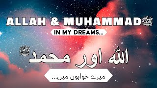 Allah aur Muhammad ﷺ Mere Khwabon Mai | Muhammad Qasim Dream…