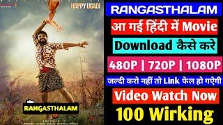 Rangasthalam Movie Download  Kaise Kare   Hindi Dubbed   100 Working
