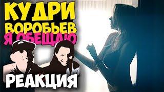 Настя Кудри и Алексей Воробьев - Я обещаю КЛИП 2017 | Русские и иностранцы слушают русскую музыку