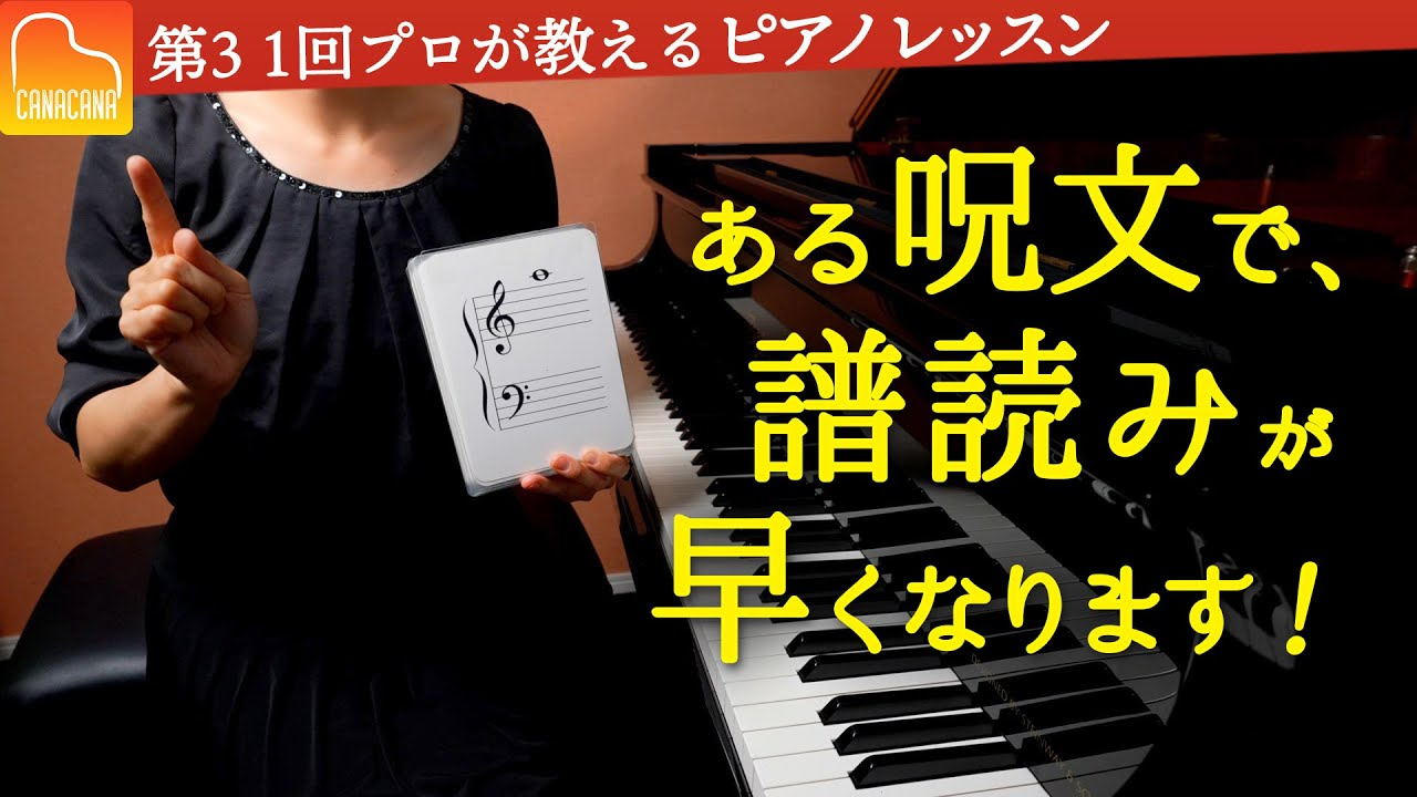 譜読みが早くなる呪文教えますよー!!【第31回カナカナピアノ教室】 CANACANA Piano Lesson#31