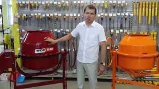 видео Как выбрать бетоносмеситель?