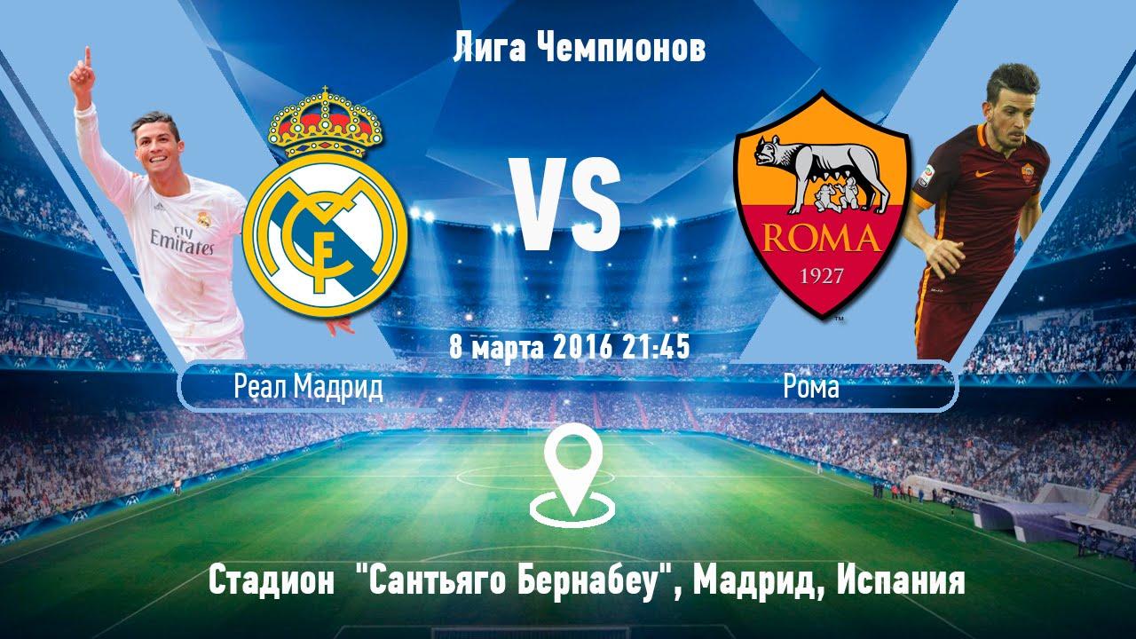 Рома- реал мадрид какие прогнозы на этот матч