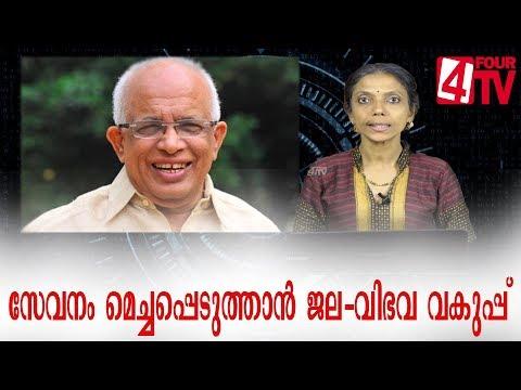 പ്രവർത്തനം മെച്ചപ്പെടുത്തണമെന്നു മന്ത്രി  | Minister for Water Resources - K Krishnankutty | Four TV