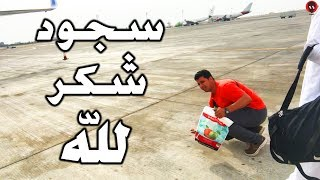 القصة الكاملة لرحلتي الى دبي وكيف انتهت... شفنا الموت بالطائرة !!