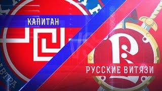 Прямая трансляция. ХК «Капитан» - «Русские Витязи». (24.09.2017)