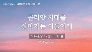 ICCxPMC 필그림선교교회 청년부예배 09.27