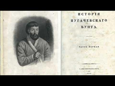 """А.С.Пушкин """"История Пугачёвского бунта"""" (Отрывки)."""