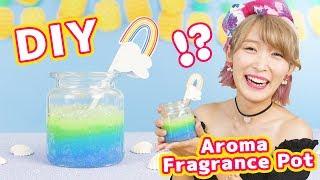 【簡単DIY】保冷剤で芳香剤作ってみたらなんか予定と違うのできた!!笑 DIY Aroma Fragrance Pot using Ice Packs