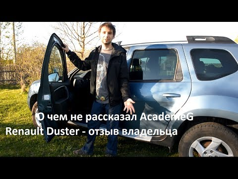 Renault Dacia (Duster) - 1 year of operation.