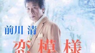 恋模様(前川清)cover:水野渉