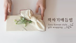 책 싸기 매듭 보자기 보장법 / 설날,명절 선물, 상견…